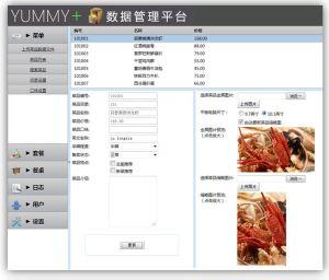 YUMMY+数据管理平台